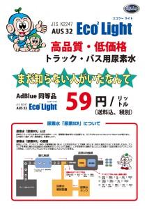 尿素水「エコツー・ライト」