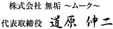 株式会社無垢~ムーク~代表取締役 道原伸二